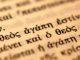 Слова грецького походження в італійській мові, або ще добра сотня слів за п'ять хвилин
