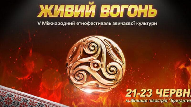 Хмільник збирає усіх на міжнародний фестиваль звичаєвої культури «Живий Вогонь»
