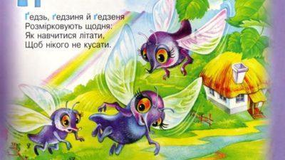 Найкращі українські абетки для дітей