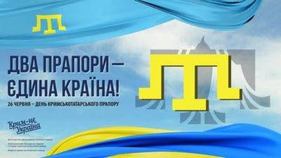 26 червня – День кримськотатарського національного прапору!