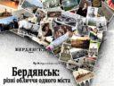 Відео-спогад: Бердянськ. Різні обличчя одного міста