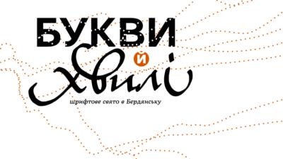 Шрифтове свято в Бердянську «Букви й хвилі» 22 травня