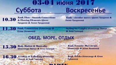 Свіженьке відео с Azov Sea Fest 2017. Майстер-класи на пляжі