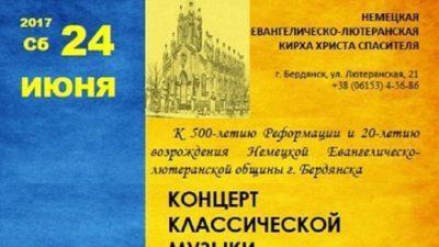 Клавесин, орган та сопрано. У Бердянську відбудуться концерти классичної музики