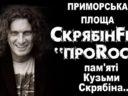 Смотрите онлайн трансляцию с музыкального фестиваля памяти Кузьмы Скрябина