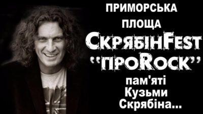 Смотрите запись трансляции музыкального фестиваля памяти Кузьмы Скрябина
