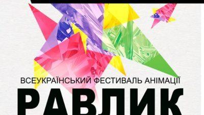 Мультипликаторы со всей Украины соберутся в Бердянске на «Равлик-фест»