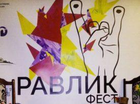 Всеукраїнський фестиваль анімації «Равлик-фест»: Що? Коли? Як?