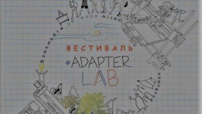 AdapterLab – відкрита майстерня розвитку від Культурного Діалогу Кременчузі. Фінальний фестиваль проекту вже зовсім скоро!