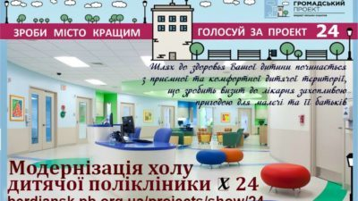 Модернизация холла в детской поликлинике