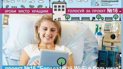 Бесплатный интернет Wi-Fi в больнице