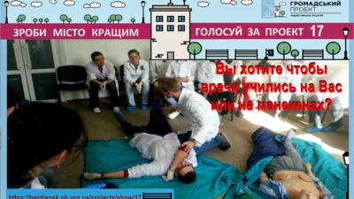 Создание современного медицинского тренингового центра