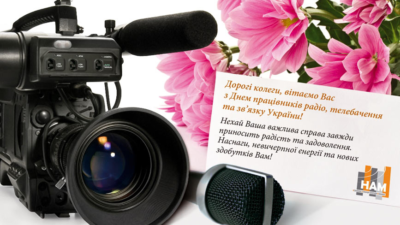 Вітання з Днем працівників радіо, телебачення і телекомунікаційної галузі України. Та маленький сюрприз.