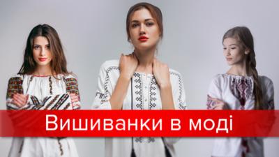 24 українські вишиванки: відроджуємо забуті цінності