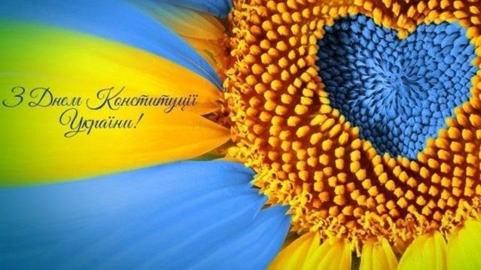 Вітання з Днем Конституції України | Діалог-Центр