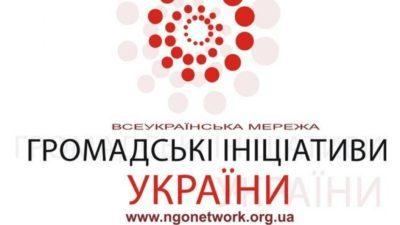 Участь у IV всеукраїнському форумі місцевих громадських ініціатив України