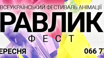 15-17 вересня в Бердянську пройде всеукраїнський фестиваль анімації «Равлик-фест»