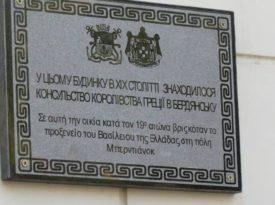 За участі генерального консула Греції в Бердянську відкрили пам'ятну дошку консульству
