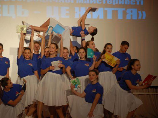 Нетрадиційний конкурс хореографічної майстерності (відеозапис)