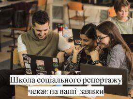 Школа соціального репортажу!