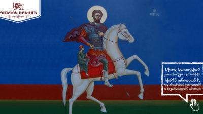 Сурб Саркіс: вірменський покровитель закоханих