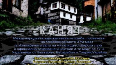 Тетяна Володько взяла участь у Міжнародній художній виставці, присвяченій 140-ій річниці звільнення Болгарії від 500-річного Османського ярма