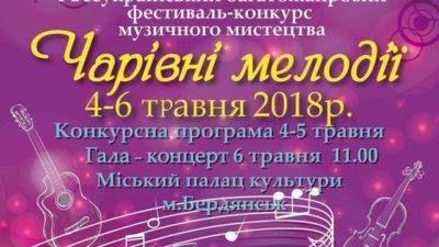 Бердянськ у вирі «Чарівних мелодій»