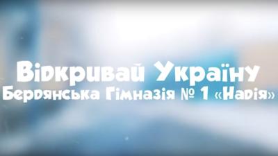 "Відкривай Україну команда ""Ray of hope"" м. Бердянськ"