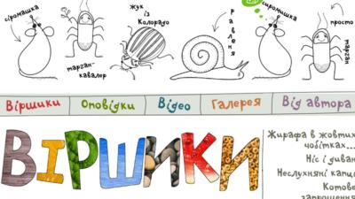 Найкращі розвиваючі сайти для дітей українською мовою