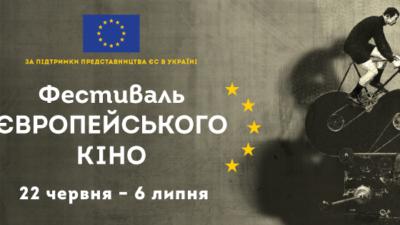 """У Бердянську проходить """"Фестиваль Європейського Кіно"""""""