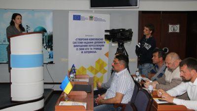 Відбулася презентація спільного з ЄС проекту