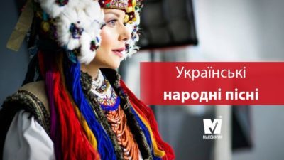 15 українських народних пісень, які має знати кожен із нас (відео)