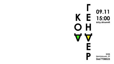 Выставка «Код:ГЕНДЕР» в Бердянске