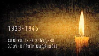 Світ відзначає День пам'яті жертв Голокосту: пам'ятаймо!