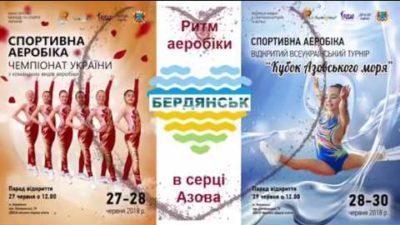"""Кульмінація чемпіонату – останній день змагань """"Кубку Азовського моря"""" оновлено"""