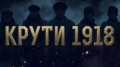 Офіційний трейлер нового історичного екшну про бій під Крутами