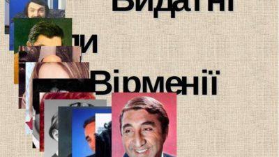 100 найбільших вірмен XX століття – відео