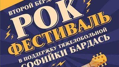 Рок-фестиваль на Приморськом площі