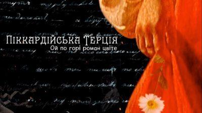 «Піккардійська Терція» презентувала нову пісню на вірші Шевченка