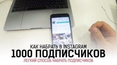 Как набрать первую тысячу подписчиков в Instagram?