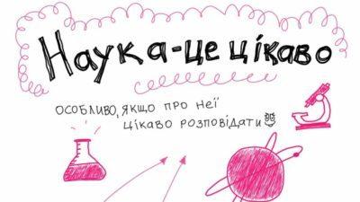 Топ 7 канали ютуб про науку українською