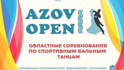 Турнір зі спортивних бальних танців «Azov Open» (відео)