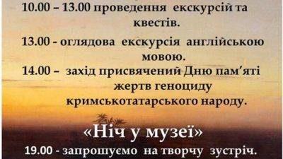 В Бердянске пройдет Ночь музеев