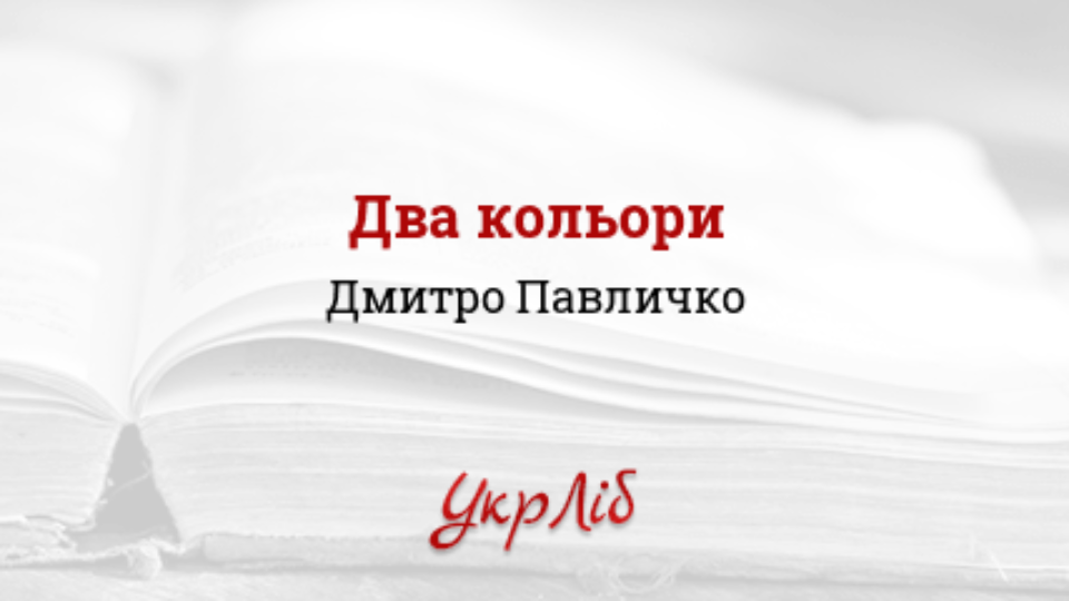 pavlychko-dmytro-dva-kolory101.png