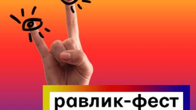 Фондуй у Равлик-Фест! Розвивай українську анімацію та долучись до дій інноваторів