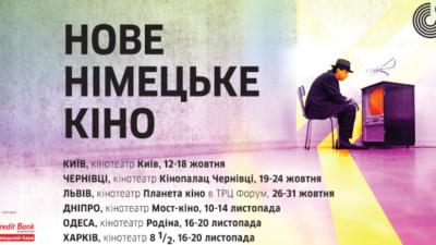 Україну охопить хвиля «Нового німецького кіно». Фестиваль вже розпочато