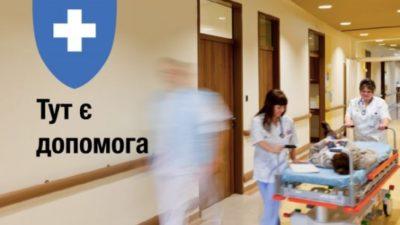 Інфографіка медичної реформи в Україні – як зрозуміти до чого ми йдемо
