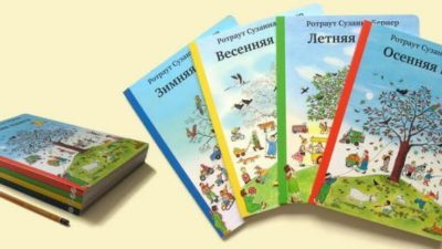 10 книжок, що допоможуть дітям полюбити читання