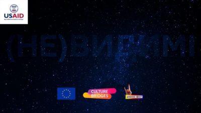 Артпроект (НЕ)ВИДИМІ на #РавликФест